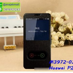 M3972-02 เคสหนังโชว์เบอร์ Huawei P20 สีดำ