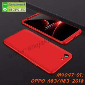 M4047-01 เคสประกบหัวท้ายไฮคลาส OPPO A83/A83 2018 สีแดง