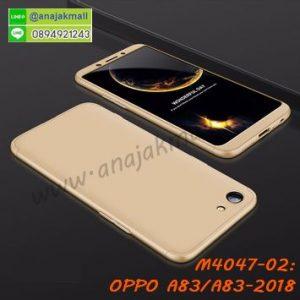 M4047-02 เคสประกบหัวท้ายไฮคลาส OPPO A83/A83 2018 สีทอง