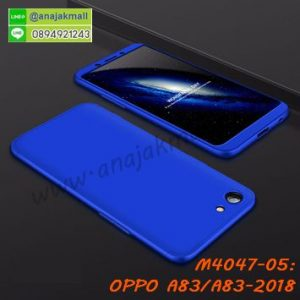 M4047-05 เคสประกบหัวท้ายไฮคลาส OPPO A83/A83 2018 สีน้ำเงิน