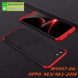 M4047-06 เคสประกบหัวท้ายไฮคลาส OPPO A83/A83 2018 สีแดง-ดำ