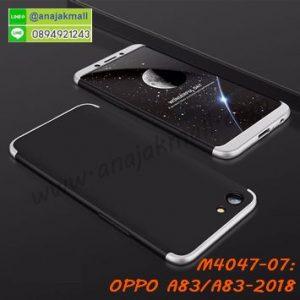 M4047-07 เคสประกบหัวท้ายไฮคลาส OPPO A83/A83 2018 สีเงิน-ดำ