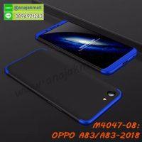 M4047-08 เคสประกบหัวท้ายไฮคลาส OPPO A83/A83 2018 สีน้ำเงิน-ดำ