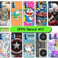 M5692-S01 เคสแข็ง OPPO Reno4 พิมพ์ลายการ์ตูน Set01 (เลือกลาย)