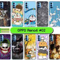 M5692-S02 เคสแข็ง OPPO Reno4 พิมพ์ลายการ์ตูน Set02 (เลือกลาย)