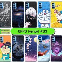 M5692-S03 เคสแข็ง OPPO Reno4 พิมพ์ลายการ์ตูน Set03 (เลือกลาย)