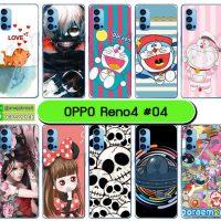 M5692-S04 เคสแข็ง OPPO Reno4 พิมพ์ลายการ์ตูน Set04 (เลือกลาย)