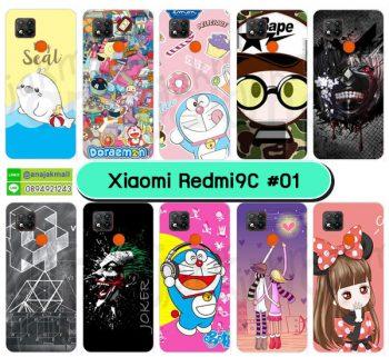 M5730-S01 เคส Xiaomi Redmi9C พิมพ์ลายการ์ตูน Set01 (เลือกลาย)