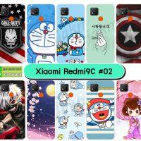 M5730-S02 เคส Xiaomi Redmi9C พิมพ์ลายการ์ตูน Set02 (เลือกลาย)
