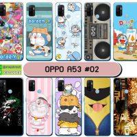 M5741-S02 เคส OPPO A53 พิมพ์ลายการ์ตูน Set02 (เลือกลาย)