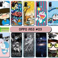M5741-S03 เคส OPPO A53 พิมพ์ลายการ์ตูน Set03 (เลือกลาย)