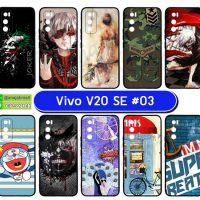 M5870-S03 เคสยาง vivo v20se พิมพ์ลายการ์ตูน Set03 (เลือกลาย)