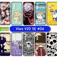 M5870-S04 เคสยาง vivo v20se พิมพ์ลายการ์ตูน Set04 (เลือกลาย)