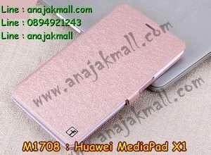 M1708-02 เคสฝาพับ Huawei MediaPad X1 สีชมพูอ่อน