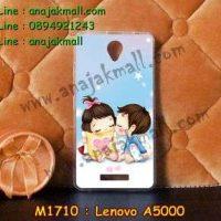 M1710-40 เคสยาง Lenovo A5000 ลาย Kiss Kid