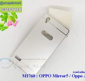 M1760-02 เคสอลูมิเนียม OPPO Mirror 5 สีเงิน B