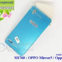 M1760-03 เคสอลูมิเนียม OPPO Mirror 5 สีฟ้า B
