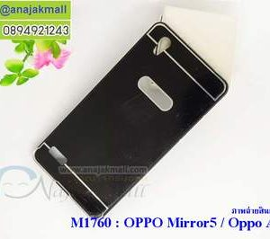 M1760-05 เคสอลูมิเนียม OPPO Mirror 5 สีดำ B