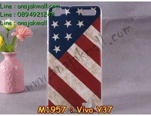 M1957-17 เคสยาง Vivo Y37 ลาย Flag III