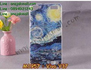 M1957-20 เคสยาง Vivo Y37 ลาย Paint