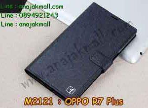 M2121-03 เคสหนัง OPPO R7 Plus สีดำ