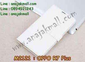 M2121-04 เคสหนัง OPPO R7 Plus สีขาว