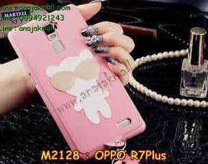 M2128-02 เคสยางคล้องคอ OPPO R7 Plus หมีน้อยสีชมพู