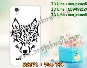 M2171-13 เคสแข็ง Vivo Y31 ลาย Wolf II