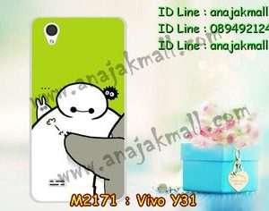 M2171-21 เคสแข็ง Vivo Y31 ลาย Green Min
