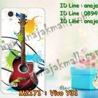 M2171-24 เคสแข็ง Vivo Y31 ลาย Guitar