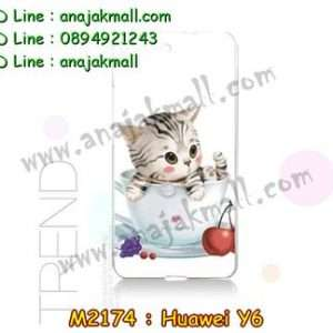 M2174-12 เคสแข็ง Huawei Y6 ลาย Sweet Time