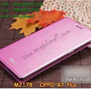 M2178-02 เคสหนังฝาพับ OPPO R7 Plus สีชมพู