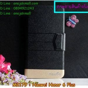 M2179-02 เคสฝาพับ Huawei Honor 6 Plus สีดำ