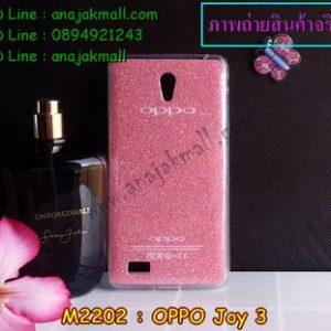 M2202-01 เคสยาง OPPO Joy 3 ลายกากเพชร สีชมพู