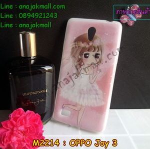 M2214-02 เคสยาง OPPO Joy 3 ลายริมิโกะ