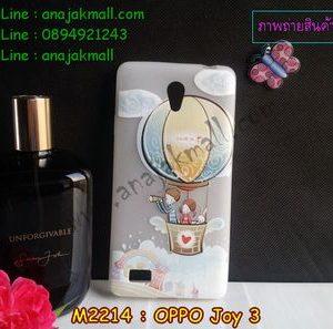 M2214-03 เคสยาง OPPO Joy 3 ลาย Balloon Love