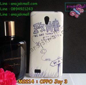 M2214-04 เคสยาง OPPO Joy 3 ลาย The Way