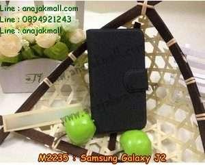 M2235-01 เคสฝาพับ Samsung Galaxy J2 สีดำ