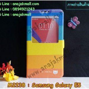 M2238-01 เคสโชว์เบอร์ Samsung Galaxy E5 ลาย Colorfull Day