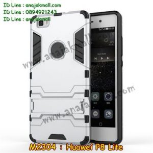 M2304-02 เคสโรบอท Huawei P8 Lite สีเงิน