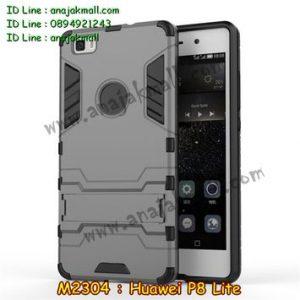 M2304-03 เคสกันกระแทก Huawei P8 Lite สีเทา