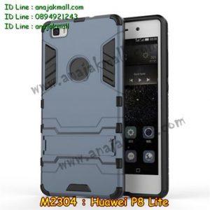 M2304-04 เคสโรบอท Huawei P8 Lite สีดำ