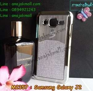 M2357-02 เคสแข็ง Samsung Galaxy J2 ลาย 3Mat สีเงิน
