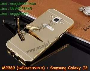 M2369-01 เคสอลูมิเนียม Samsung Galaxy J2 หลังกระจก สีทอง
