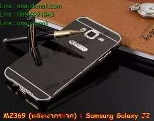 M2369-03 เคสอลูมิเนียม Samsung Galaxy J2 หลังกระจก สีดำ