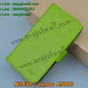 M2430-04 เคสหนังฝาพับ Lenovo A5000 สีเขียว