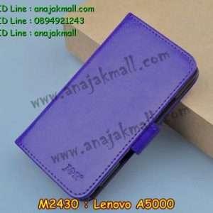 M2430-06 เคสหนังฝาพับ Lenovo A5000 สีม่วง