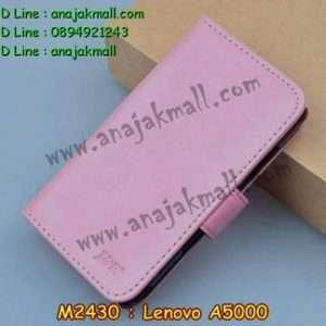 M2430-09 เคสหนังฝาพับ Lenovo A5000 สีชมพู