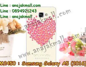 M2450-17 เคสยาง Samsung Galaxy A5 (2016) ลาย Only You