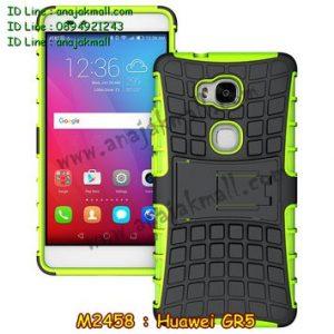 M2458-07 เคสทูโทน Huawei GR5 สีเขียว